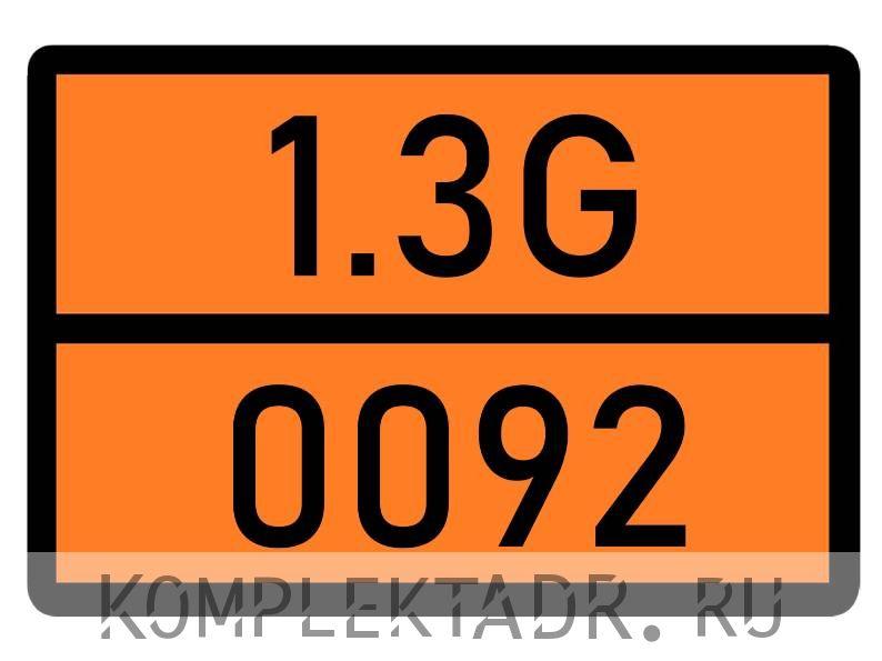 Табличка 1.3G-0092