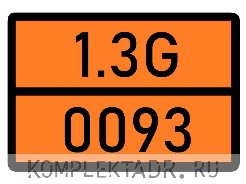 Табличка 1.3G-0093
