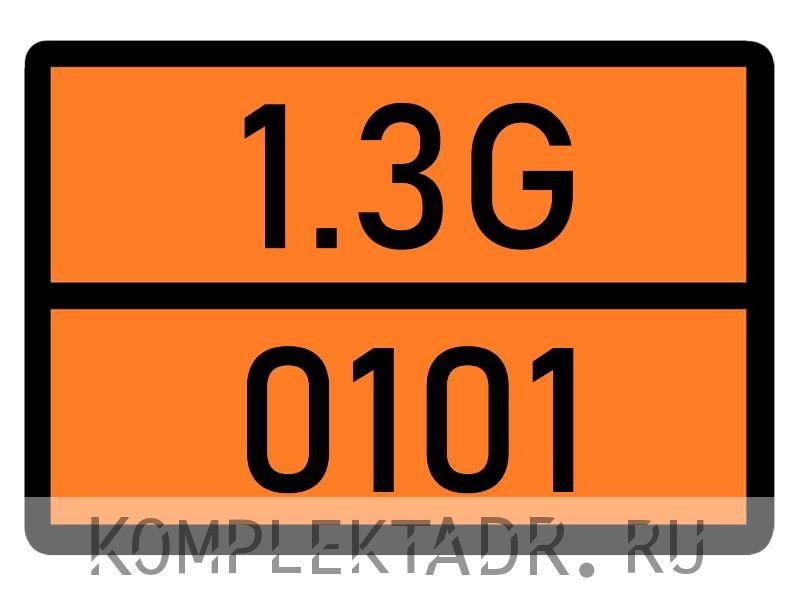 Табличка 1.3G-0101