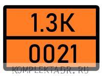 Табличка 1.3К-0021