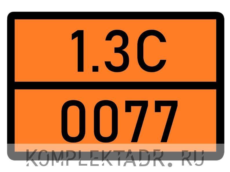 Табличка 1.3С-0077