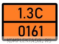Табличка 1.3С-0161