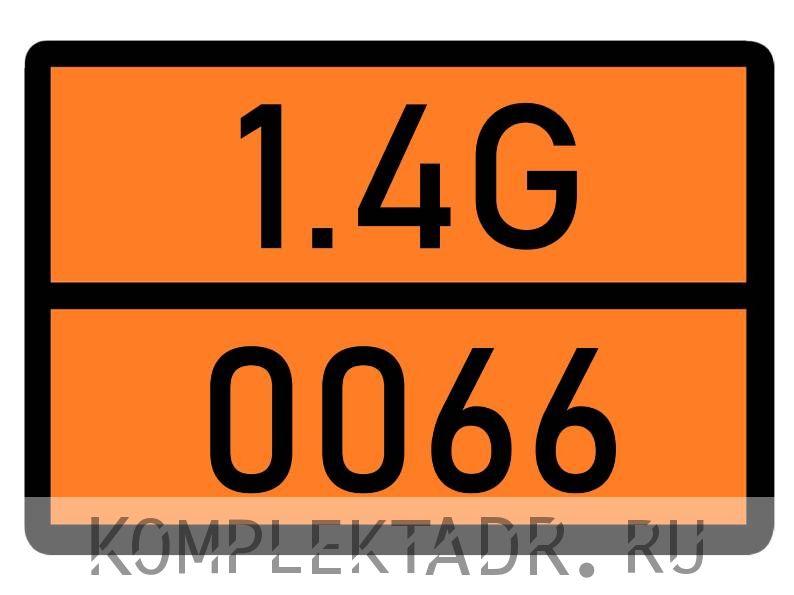 Табличка 1.4G-0066