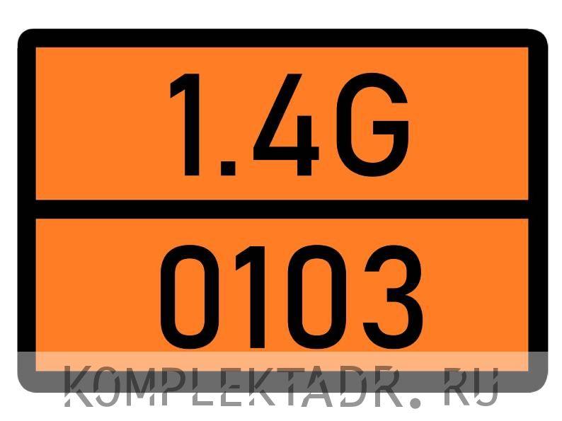 Табличка 1.4G-0103