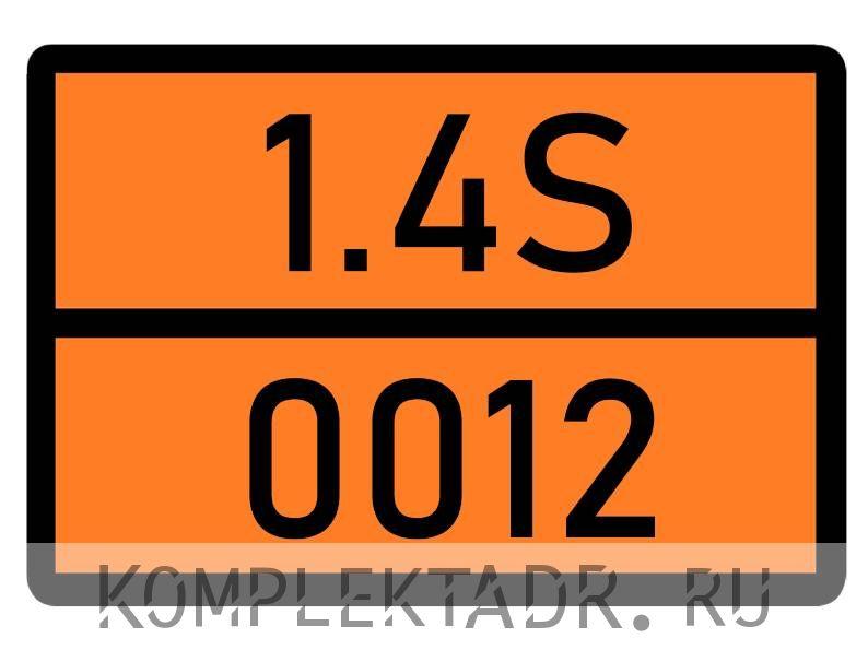 Табличка 1.4S-0012