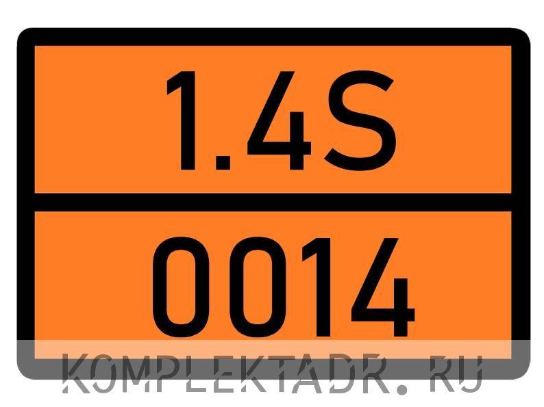 Табличка 1.4S-0014