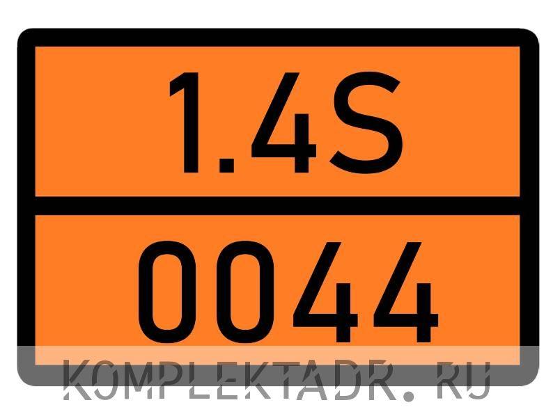 Табличка 1.4S-0044