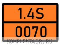 Табличка 1.4S-0070