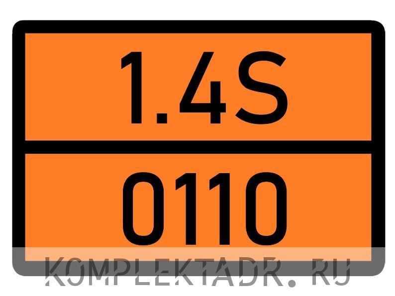 Табличка 1.4S-0110