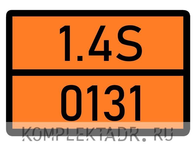 Табличка 1.4S-0131