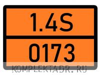 Табличка 1.4S-0173