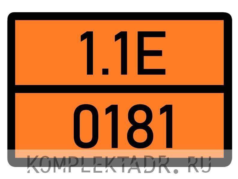 Табличка 1.1Е-0181