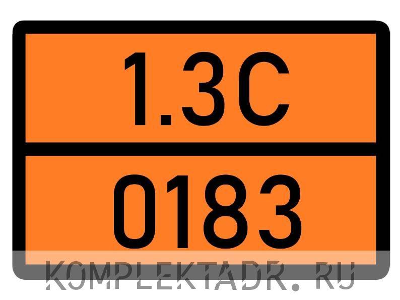 Табличка 1.3С-0183
