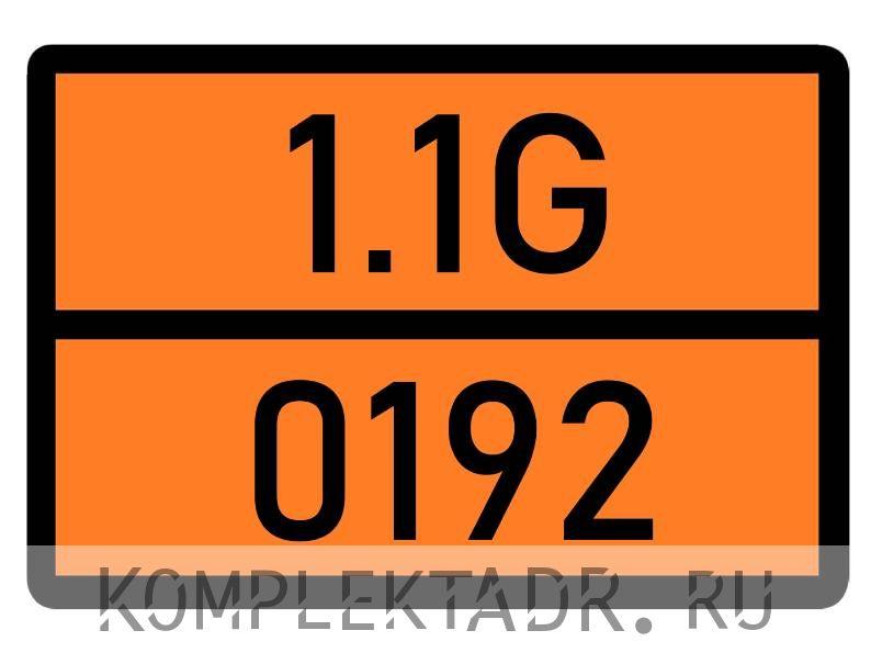 Табличка 1.1G-0192