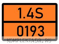 Табличка 1.4S-0193