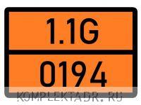 Табличка 1.1G-0194
