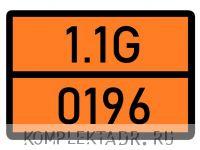 Табличка 1.1G-0196