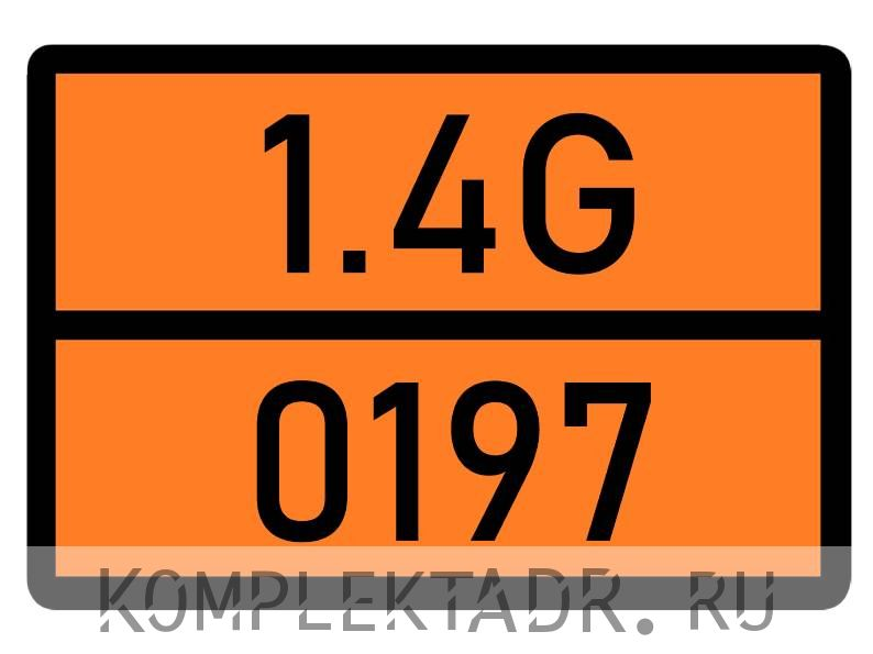 Табличка 1.4G-0197