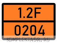 Табличка 1.2F-0204