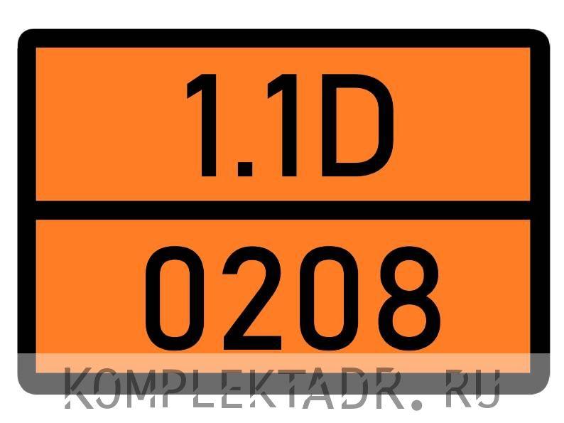 Табличка 1.1D-0208