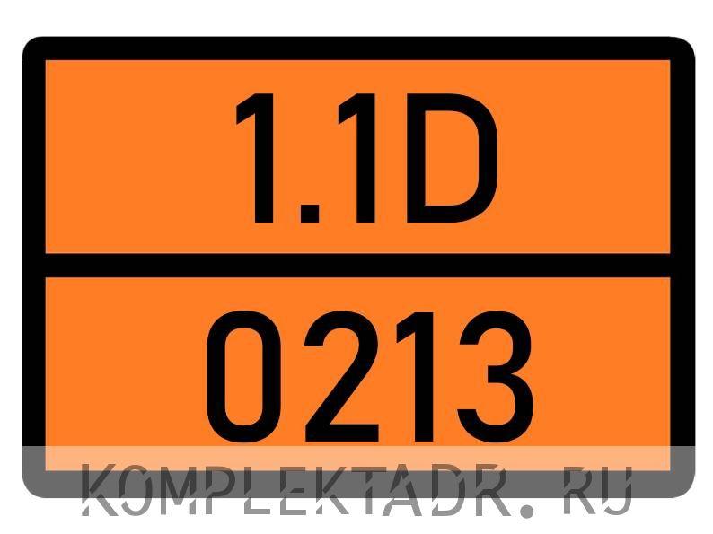 Табличка 1.1D-0213