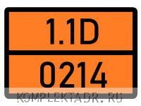 Табличка 1.1D-0214