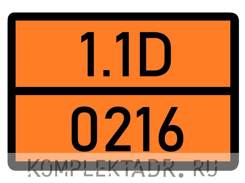 Табличка 1.1D-0216