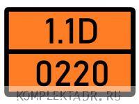 Табличка 1.1D-0220