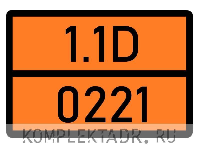 Табличка 1.1D-0221