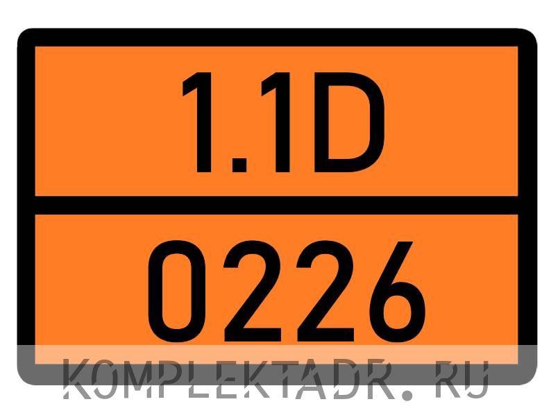 Табличка 1.1D-0226