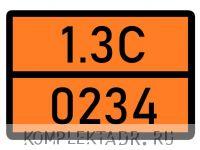 Табличка 1.3С-0234