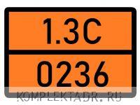 Табличка 1.3С-0236