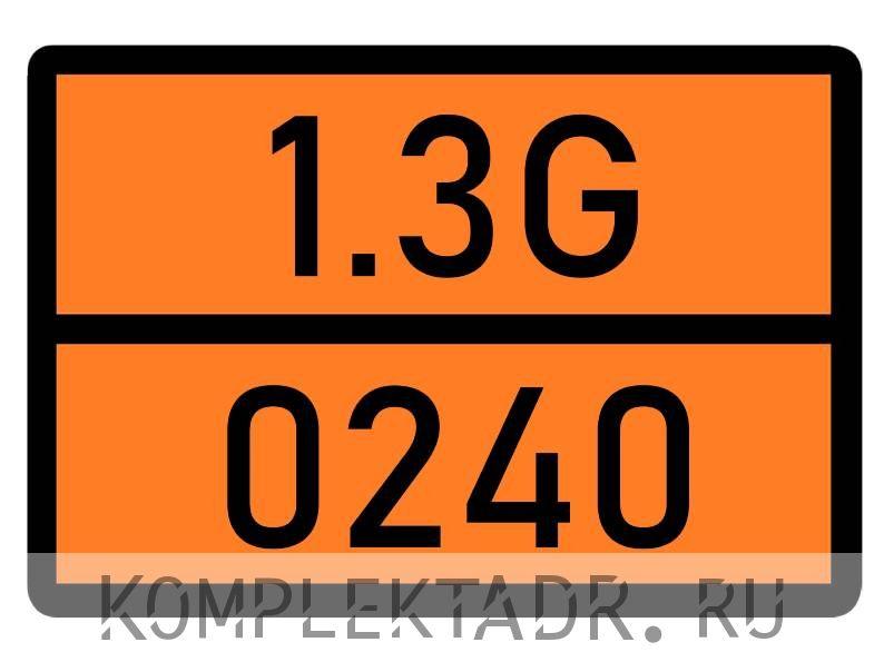 Табличка 1.3G-0240
