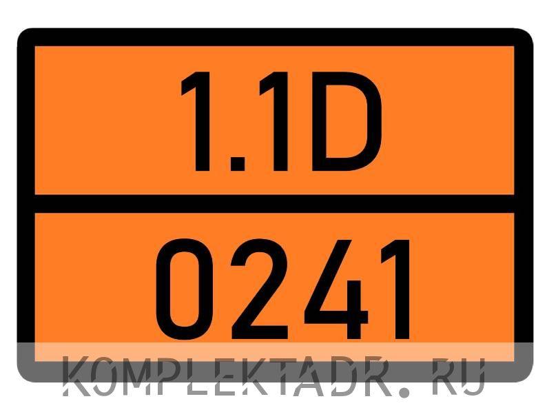 Табличка 1.1D-0241
