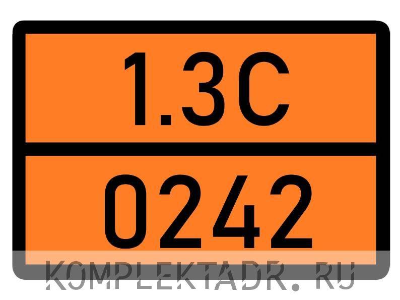 Табличка 1.3С-0242