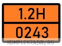 Табличка 1.2Н-0243