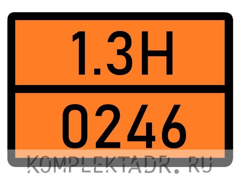 Табличка 1.3Н-0246
