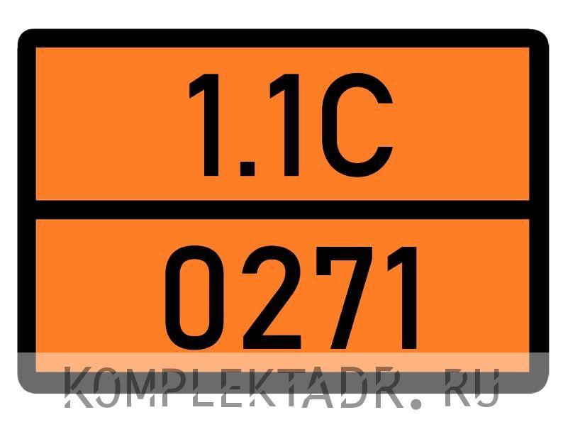Табличка 1.1С-0271