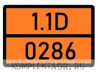 Табличка 1.1D-0286