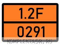 Табличка 1.2F-0291