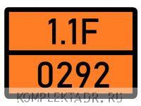 Табличка 1.1F-0292