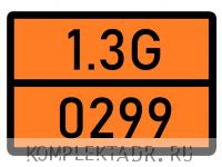 Табличка 1.3G-0299