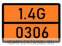 Табличка 1.4G-0306