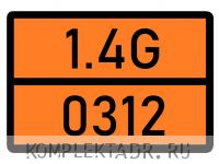 Табличка 1.4G-0312
