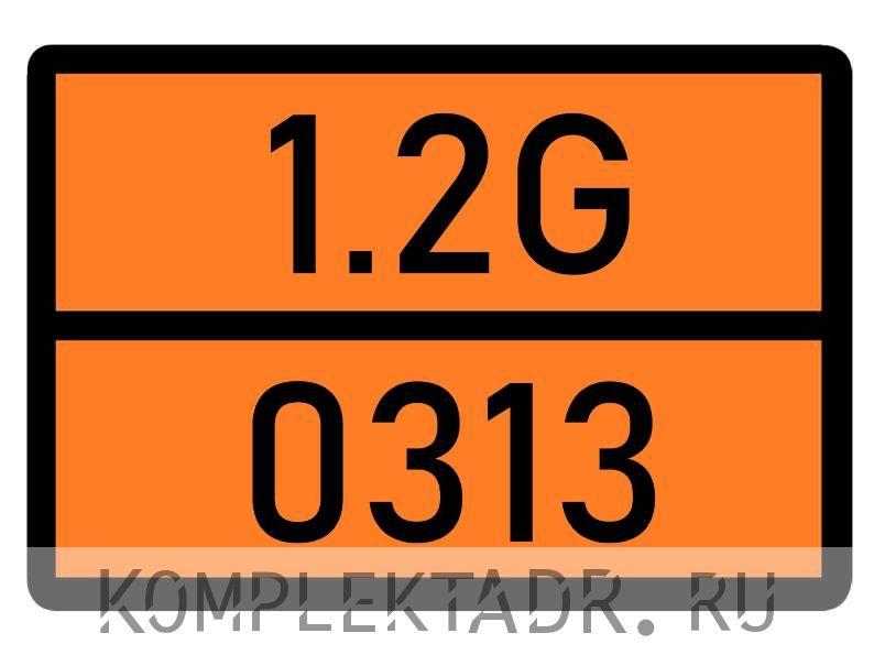 Табличка 1.2G-0313