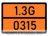 Табличка 1.3G-0315