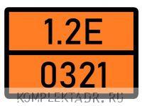 Табличка 1.2Е-0321