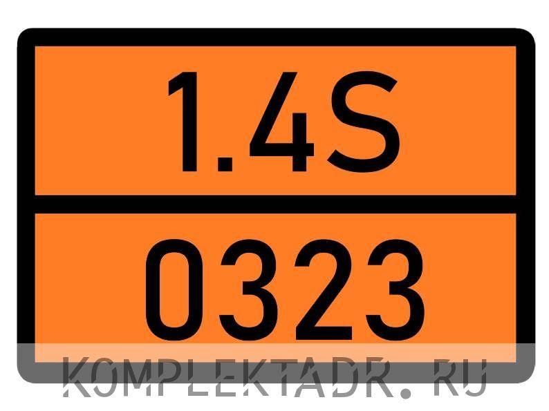 Табличка 1.4S-0323