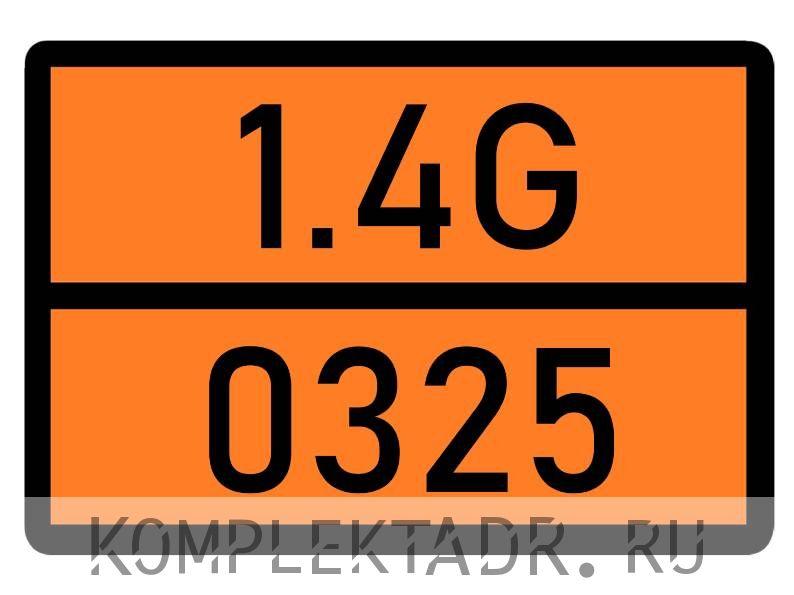 Табличка 1.4G-0325