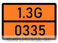 Табличка 1.3G-0335